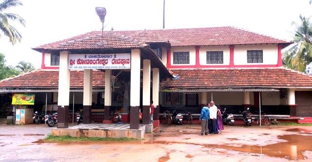 Koteshwara Temple Pilgrimaidecom